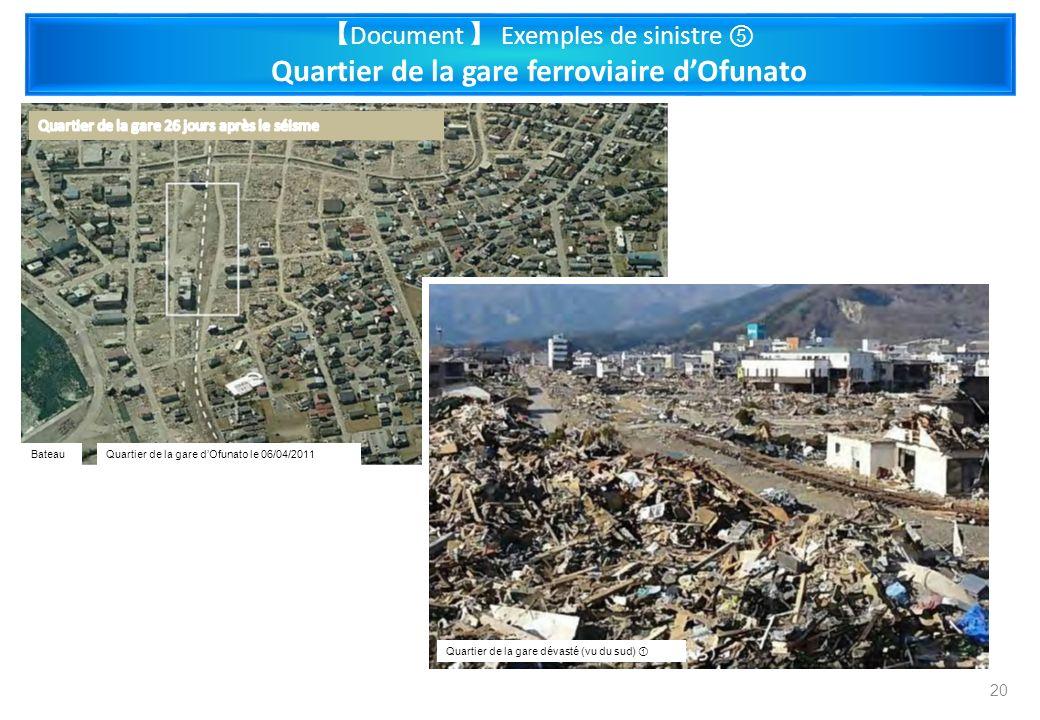 Document Exemples de sinistre Quartier de la gare ferroviaire dOfunato 20 Bateau Quartier de la gare dOfunato le 06/04/2011 Quartier de la gare dévast