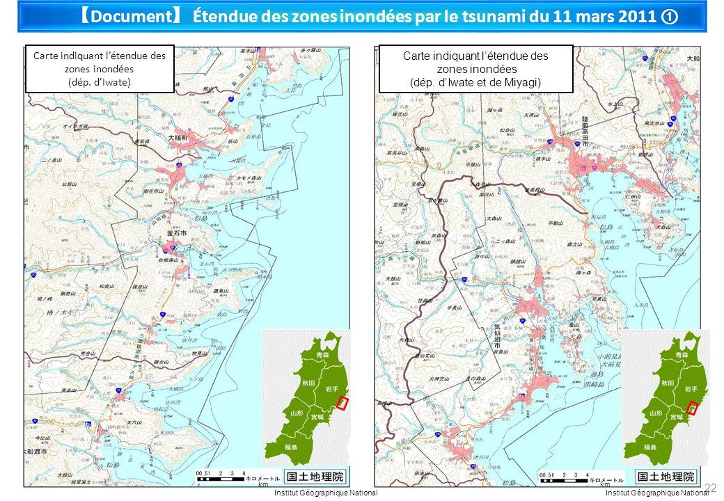 Document Étendue des zones inondées par le tsunami du 11 mars 2011 Carte indiquant létendue des zones inondées (dép. dIwate) Carte indiquant létendue