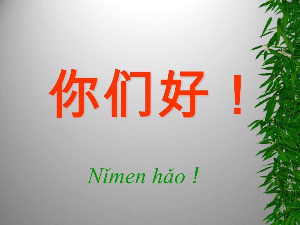 Nǐmen hǎo !