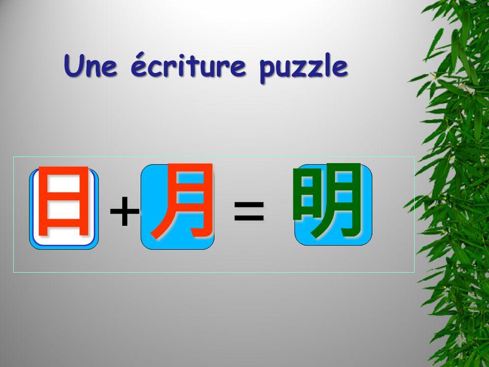 Une écriture puzzle + = + =