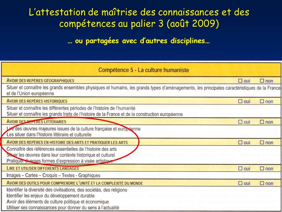 Lattestation de maîtrise des connaissances et des compétences au palier 3 (août 2009) … ou partagées avec dautres disciplines…