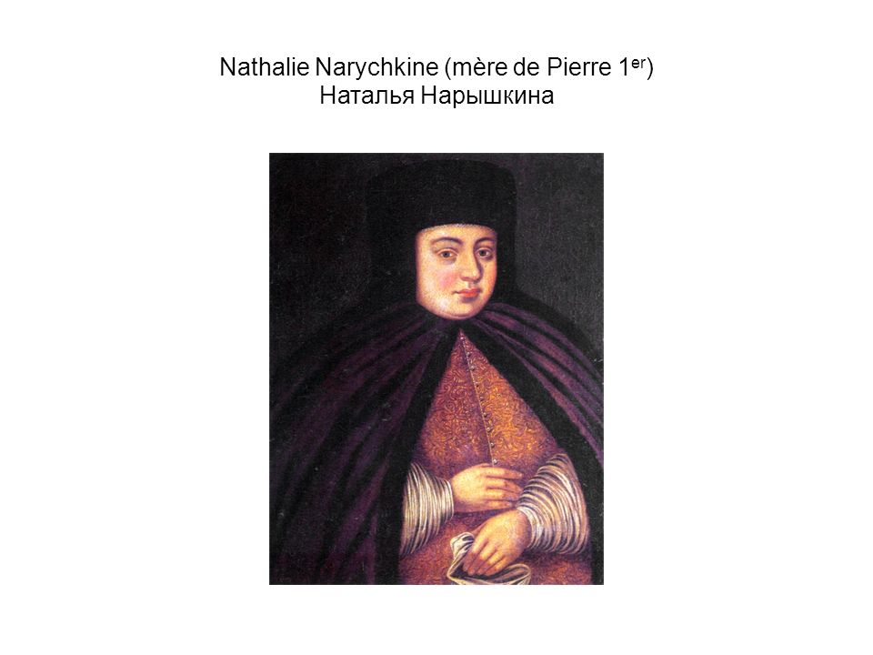 Nathalie Narychkine (mère de Pierre 1 er ) Наталья Нарышкина