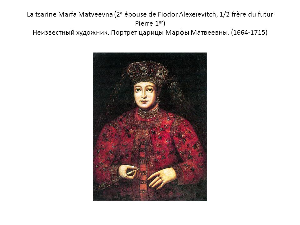 La tsarine Marfa Matveevna (2 e épouse de Fiodor Alexeïevitch, 1/2 frère du futur Pierre 1 er ) Неизвестный художник. Портрет царицы Марфы Матвеевны.