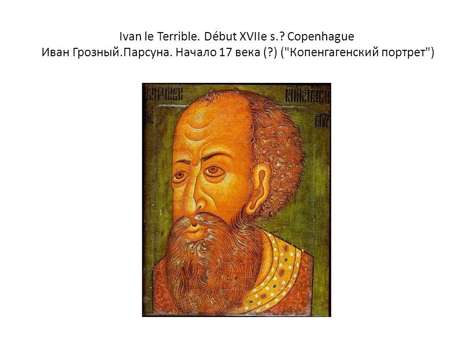 Ivan le Terrible. Début XVIIe s.? Copenhague Иван Грозный.Парсуна. Начало 17 века (?) (