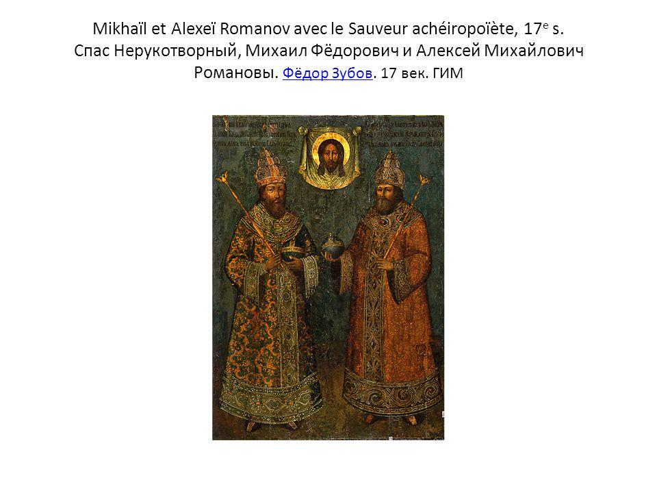 Le tsar Michel Romanov. 17e s. Царь Михаил Фёдорович Романов. Парсуна. 17 век. Оружейная палата