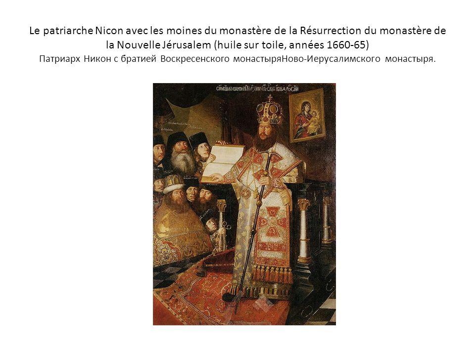 Le patriarche Nicon avec les moines du monastère de la Résurrection du monastère de la Nouvelle Jérusalem (huile sur toile, années 1660-65) Патриарх Н