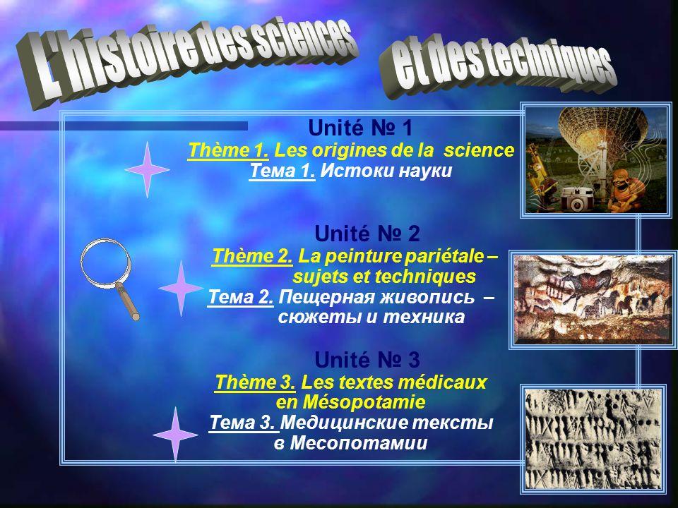 Unité 1 Thème 1. Les origines de la science Тема 1. Истоки науки Unité 2 Thème 2. La peinture pariétale – sujets et techniques Тема 2. Пещерная живопи