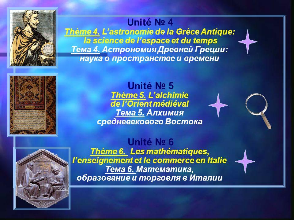 Unité 4 Thème 4. Lastronomie de la Grèce Antique: la science de lespace et du temps Тема 4. Астрономия Древней Греции: наука о пространстве и времени