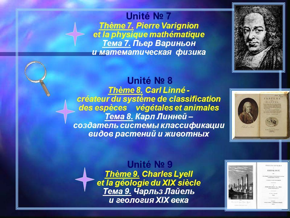 Unité 7 Thème 7. Pierre Varignion et la physique mathématique Тема 7. Пьер Вариньон и математическая физика Unité 8 Thème 8. Carl Linné - créateur du