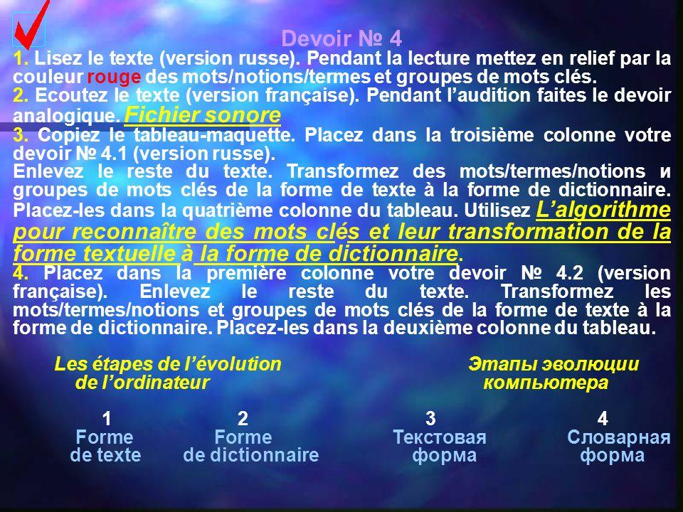 Devoir 4 1. Lisez le texte (version russe). Pendant la lecture mettez en relief par la couleur rouge des mots/notions/termes et groupes de mots clés.