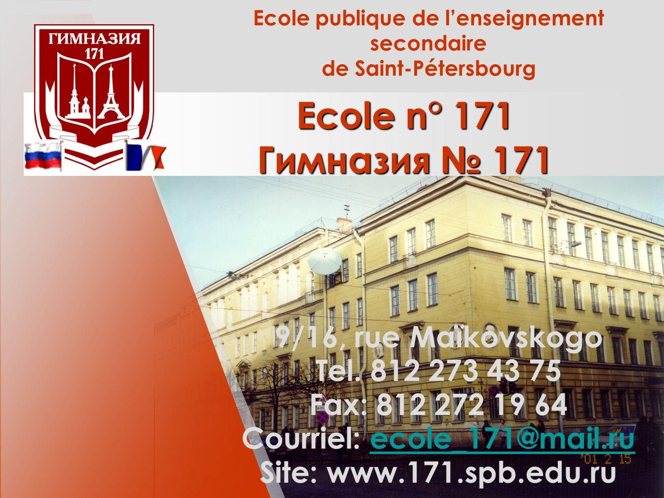 Ecole publique de lenseignement secondaire de Saint-Pétersbourg Ecole n° 171 Гимназия 171 9/16, rue Maïkovskogo Tel.