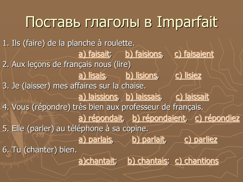Поставь глаголы в Imparfait 1. Ils (faire) de la planche à roulette.