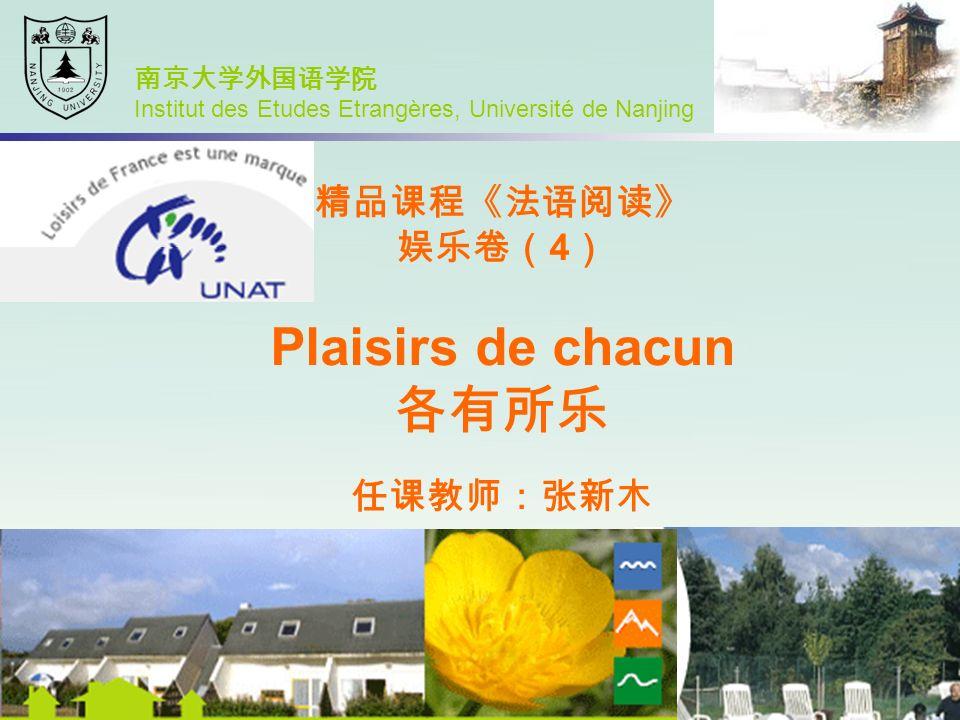 4 Plaisirs de chacun Institut des Etudes Etrangères, Université de Nanjing