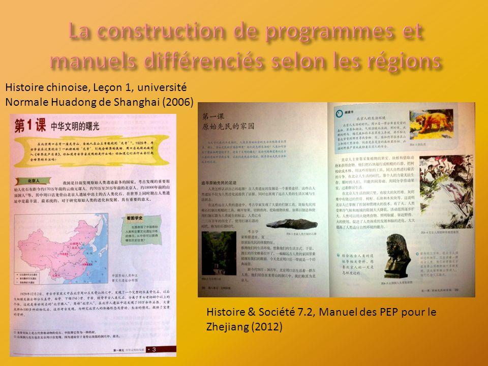 Histoire chinoise, Leçon 1, université Normale Huadong de Shanghai (2006) Histoire & Société 7.2, Manuel des PEP pour le Zhejiang (2012)