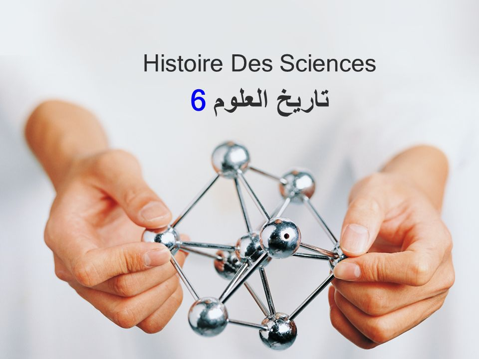 6 تاريخ العلوم Histoire Des Sciences