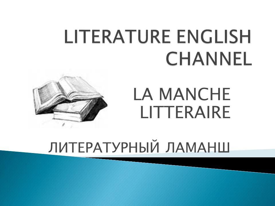 LA MANCHE LITTERAIRE ЛИТЕРАТУРНЫЙ ЛАМАНШ