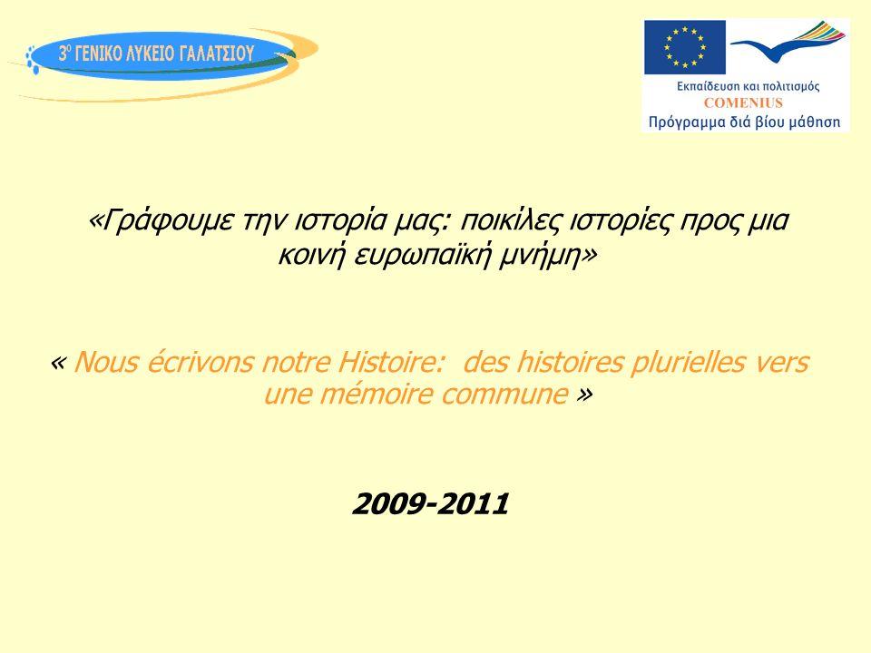 «Γράφουμε την ιστορία μας: ποικίλες ιστορίες προς μια κοινή ευρωπαϊκή μνήμη» « Nous écrivons notre Histoire: des histoires plurielles vers une mémoire commune » 2009-2011