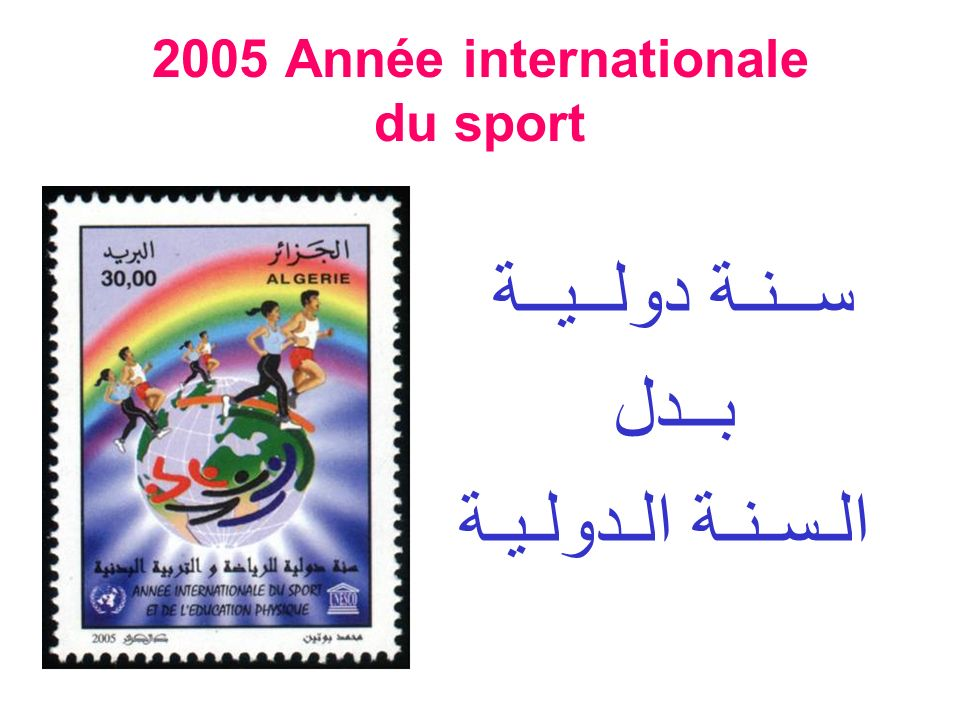 2005 Année internationale du sport ســنـة دولــيــة بــدل الـسـنـة الـدولـيـة