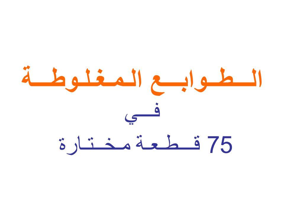 A la une de PHILnews En raison de la multiplication des erreurs qui ont entaché ces dernières années le timbre algérien, PHILnews a consacré à ce sujet pas moins de cinq unes.