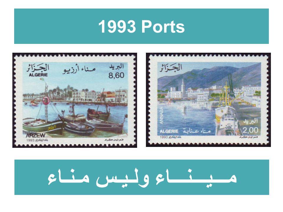 1993 Ports مـــيـــنـــاء ولـيـس مـنـاء