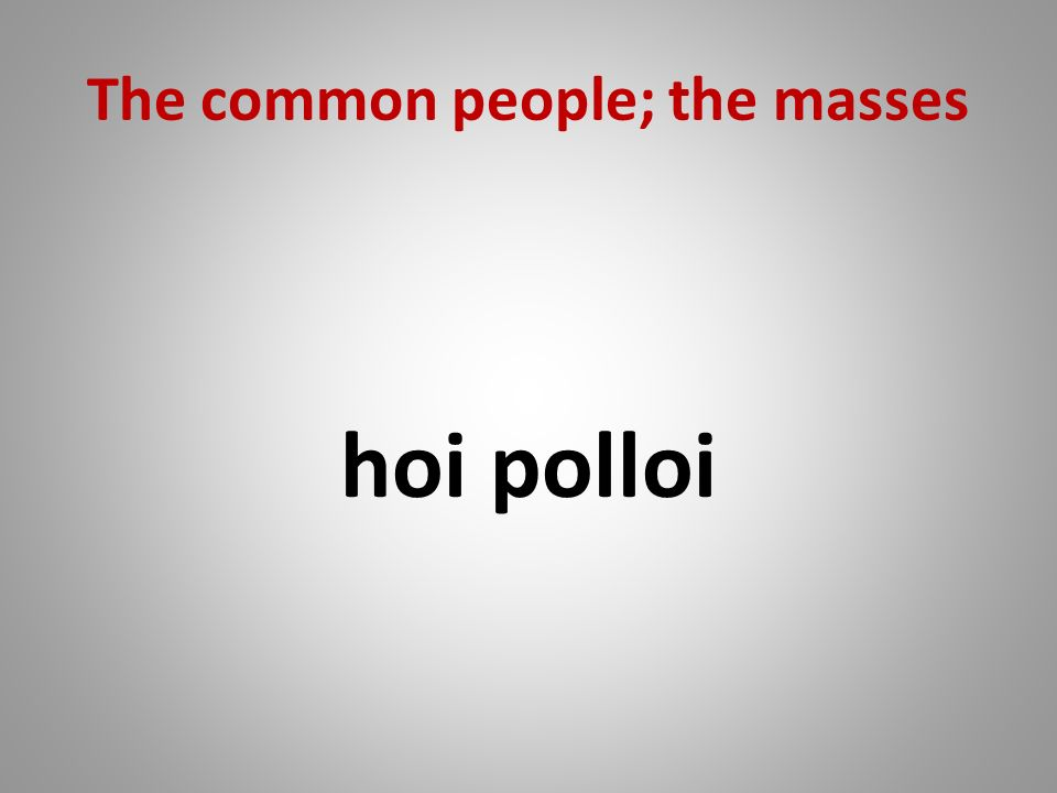The common people; the masses hoi polloi