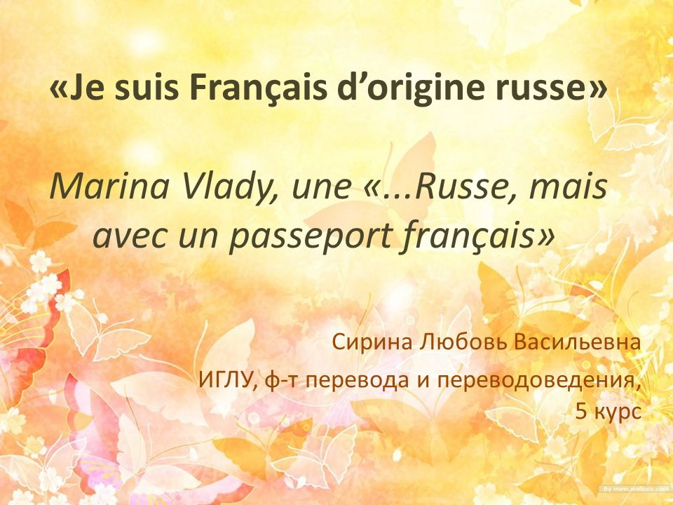 Marina Vlady Catherine Marina de Poliakoff- Baïdaroff – son vrai nom Actrice, chanteuse, écrivain française