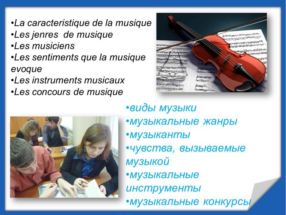 La caracteristique de la musique Les jenres de musique Les musiciens Les sentiments que la musique evoque Les instruments musicaux Les concours de mus