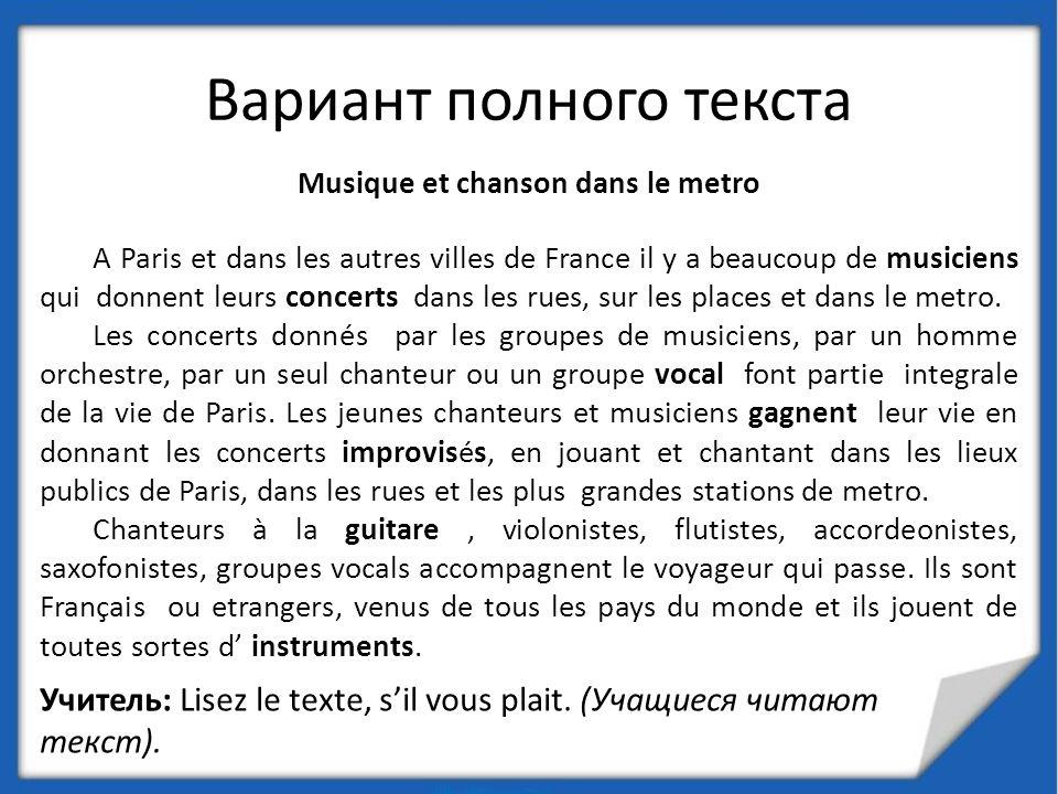 Вариант полного текста Musique et chanson dans le metro A Paris et dans les autres villes de France il y a beaucoup de musiciens qui donnent leurs con