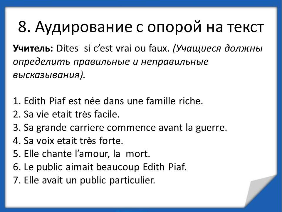8. Аудирование с опорой на текст Учитель: Dites si cest vrai ou faux. (Учащиеся должны определить правильные и неправильные высказывания). 1. Edith Pi