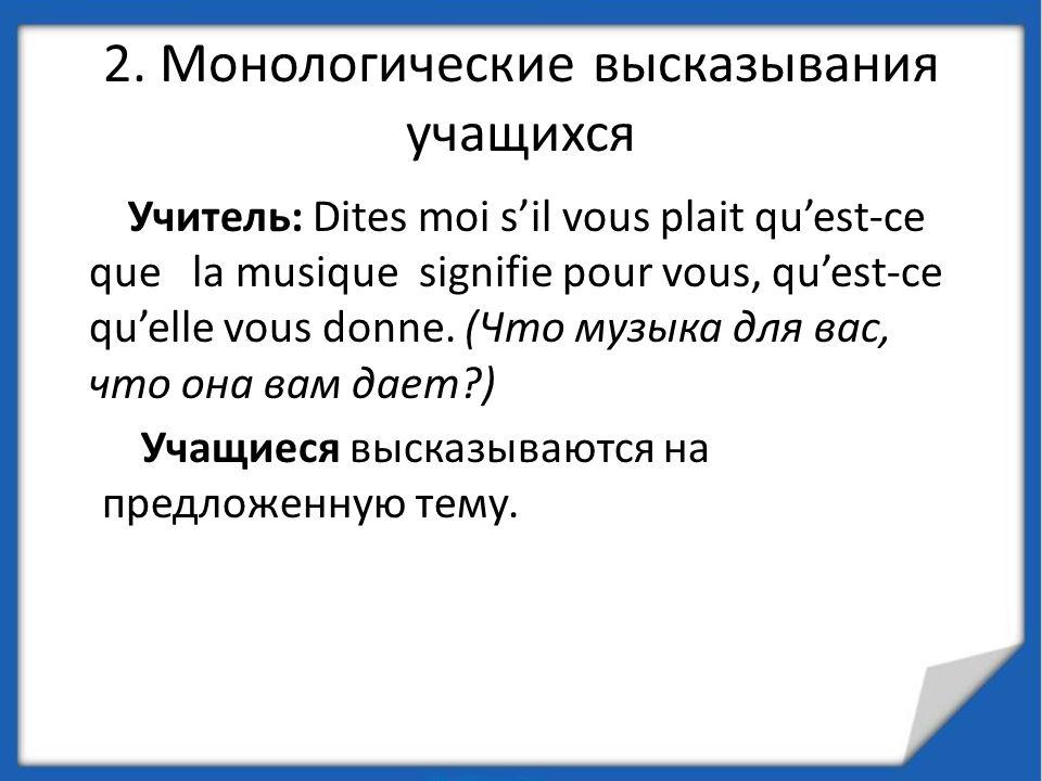 2. Монологические высказывания учащихся Учитель: Dites moi sil vous plait quest-ce que la musique signifie pour vous, quest-ce quelle vous donne. (Что