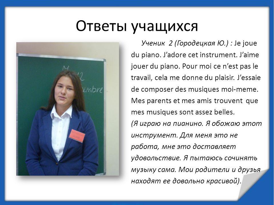 Ответы учащихся Ученик 3 (Щемелев М.) : Quand à moi, jadore la musique moderne.