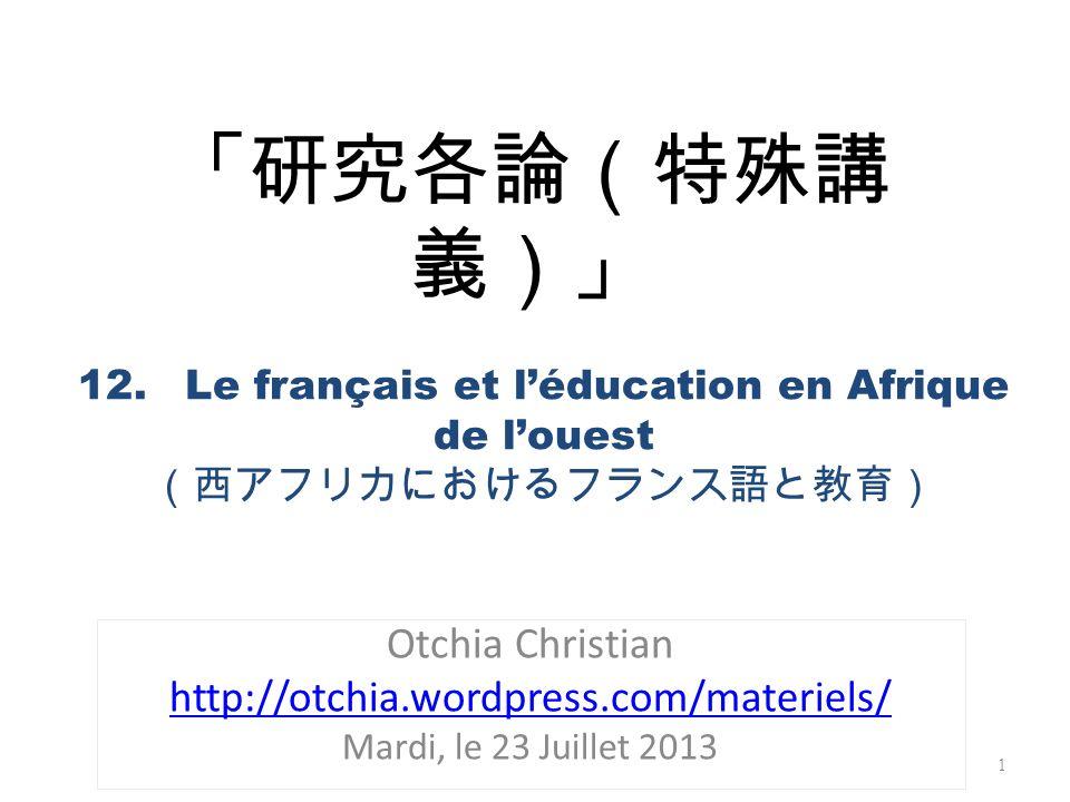 Otchia Christian http://otchia.wordpress.com/materiels/ Mardi, le 23 Juillet 2013 1 12.Le français et léducation en Afrique de louest