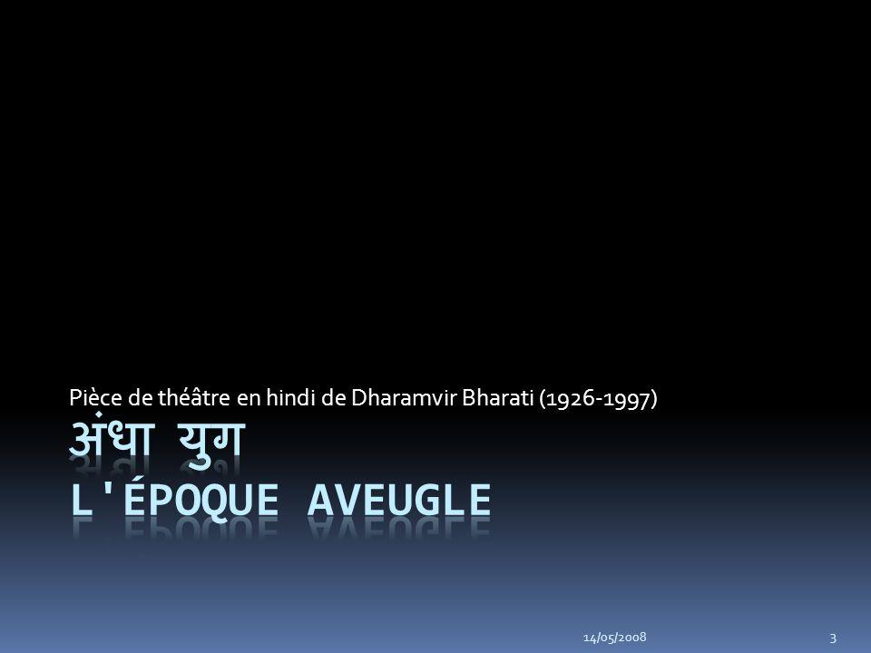 3 Pièce de théâtre en hindi de Dharamvir Bharati (1926-1997)
