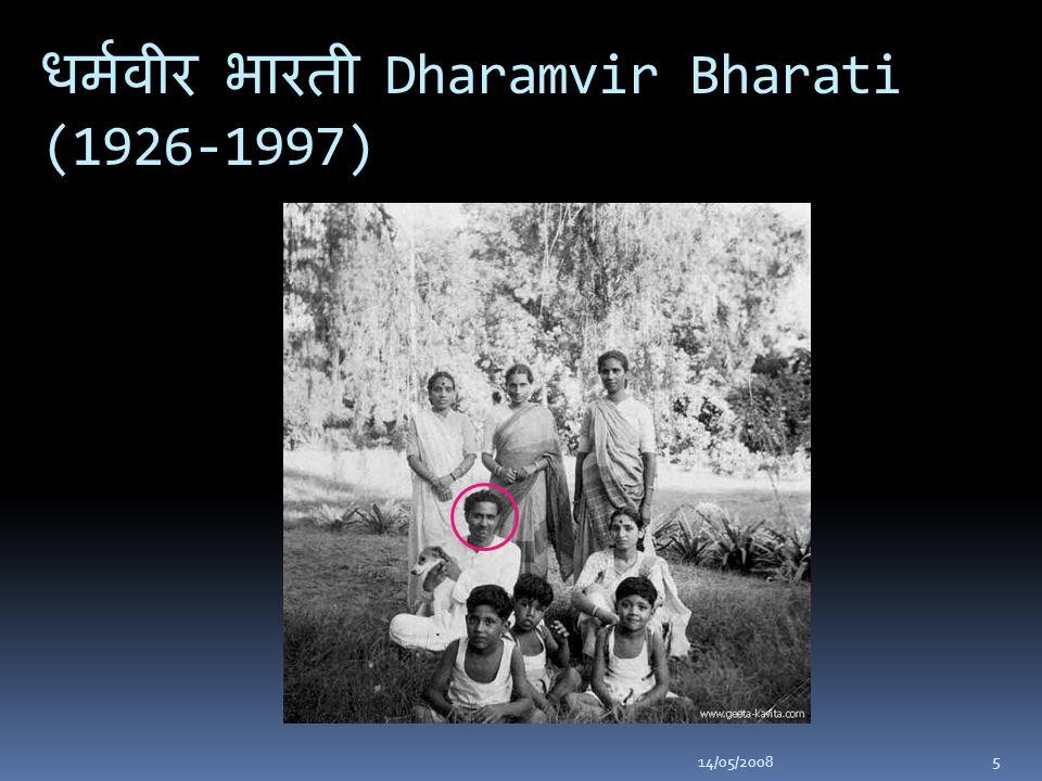 Dharamvir Bharati (1926-1997) 14/05/2008 5