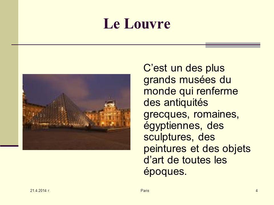 21.4.2014 г. Paris4 Le Louvre Cest un des plus grands musées du monde qui renferme des antiquités grecques, romaines, égyptiennes, des sculptures, des