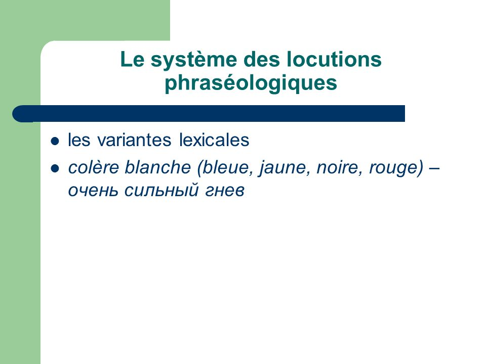 Le système des locutions phraséologiques les variantes lexicales colère blanche (bleue, jaune, noire, rouge) – очень сильный гнев