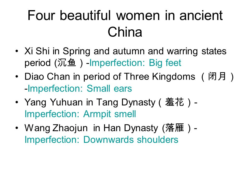 Four beautiful women in ancient China Xi Shi in Spring and autumn and warring states period ( -Imperfection: Big feet Diao Chan in period of Three Kin