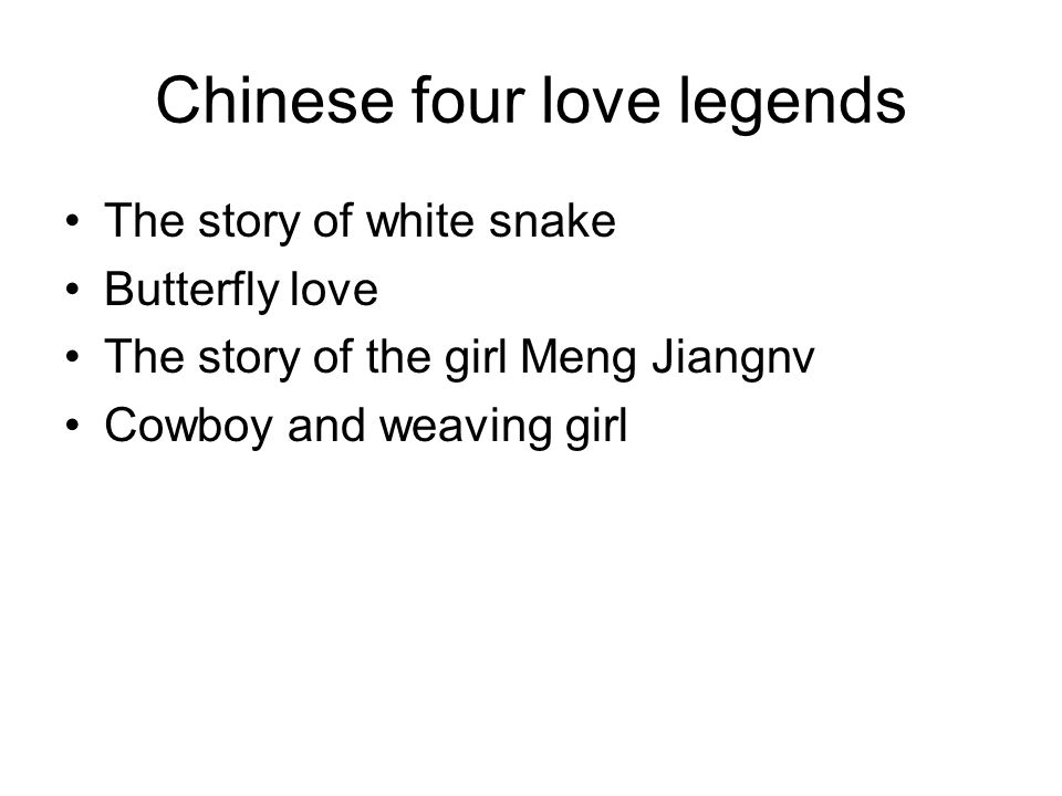 Chinese four love legends The story of white snake Butterfly love The story of the girl Meng Jiangnv Cowboy and weaving girl