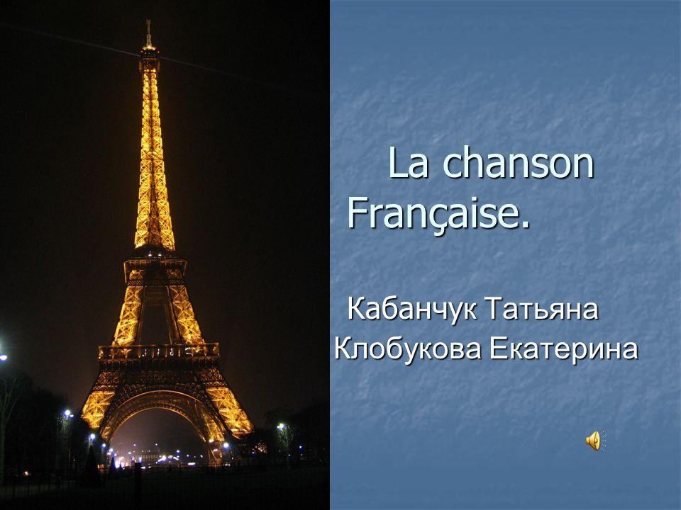 La chanson Française. La chanson Française.