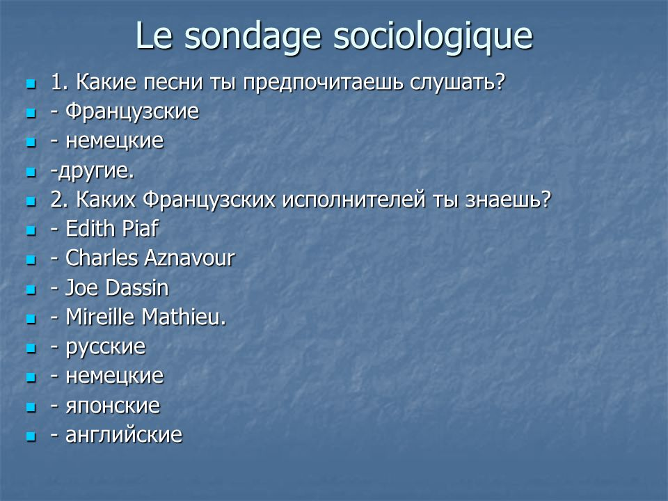 Le sondage sociologique 1. Какие песни ты предпочитаешь слушать? 1. Какие песни ты предпочитаешь слушать? - Французские - Французские - немецкие - нем