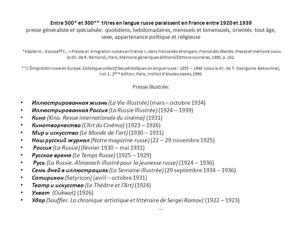 Entre 500* et 300** titres en langue russe paraissent en France entre 1920 et 1939 presse généraliste et spécialisée: quotidiens, hebdomadaires, mensu