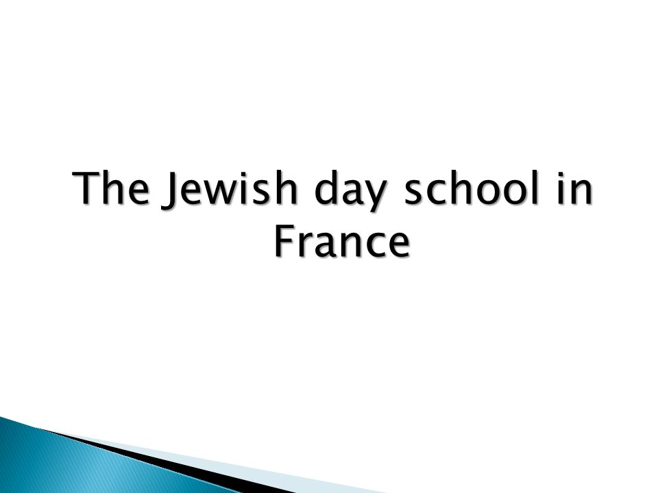 The Jewish day school in France