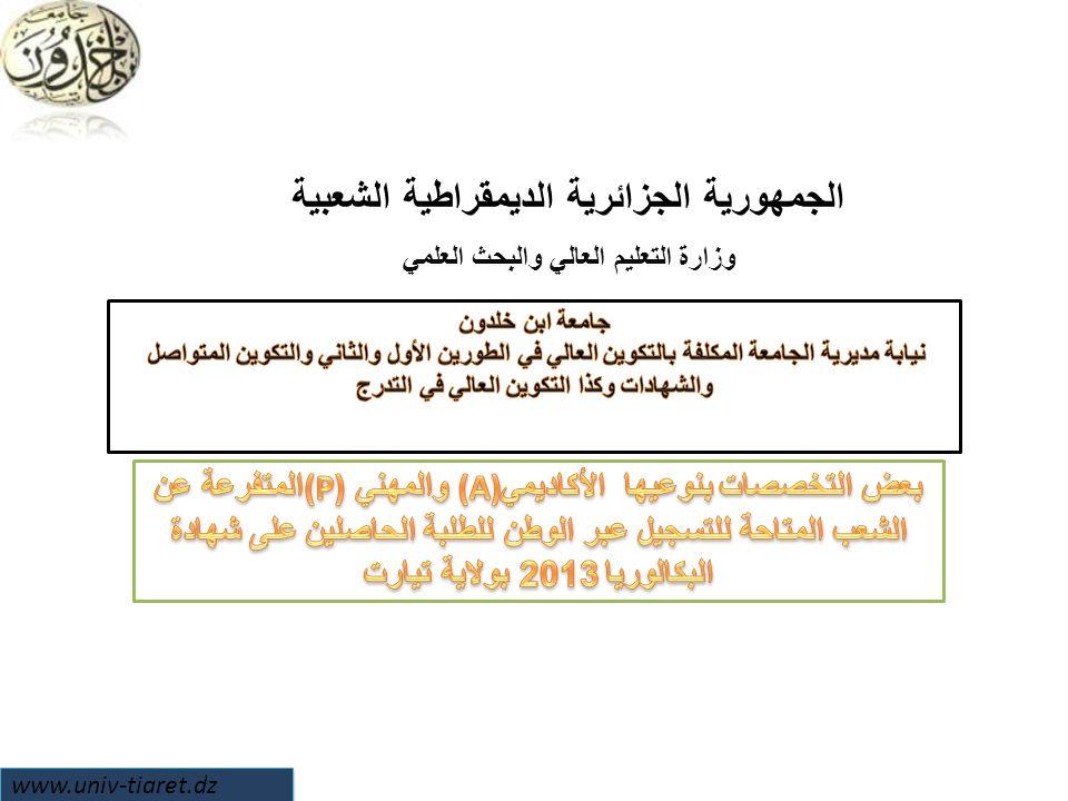 الجمهورية الجزائرية الديمقراطية الشعبية وزارة التعليم العالي والبحث العلمي www.univ-tiaret.dz