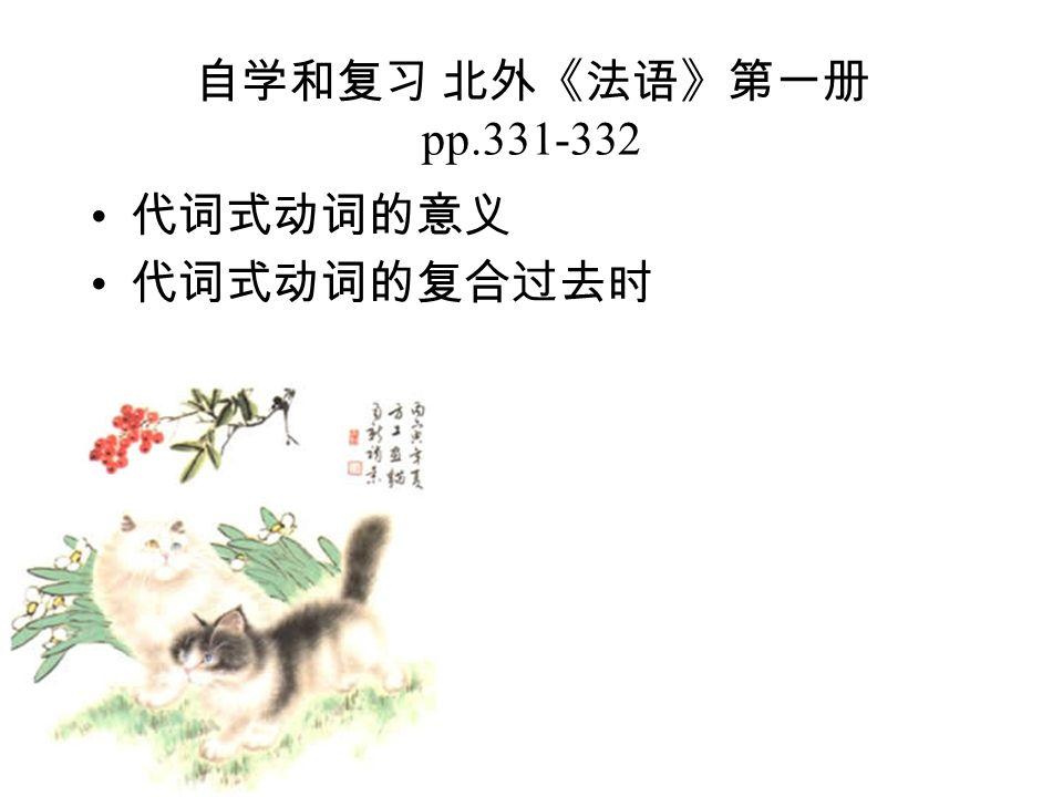 pp.331-332