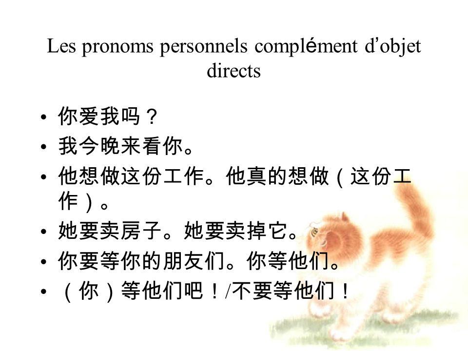 Les pronoms personnels compl é ment d objet directs /