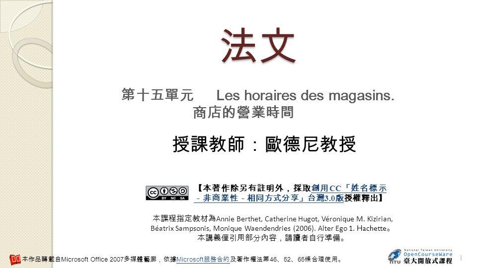 1 Les horaires des magasins.CC 3.0 CC 3.0 Annie Berthet, Catherine Hugot, Véronique M.