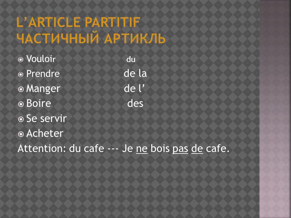 Vouloi r du Prendre de la Manger de l Boire des Se servir Acheter Attention: du cafe --- Je ne bois pas de cafe.