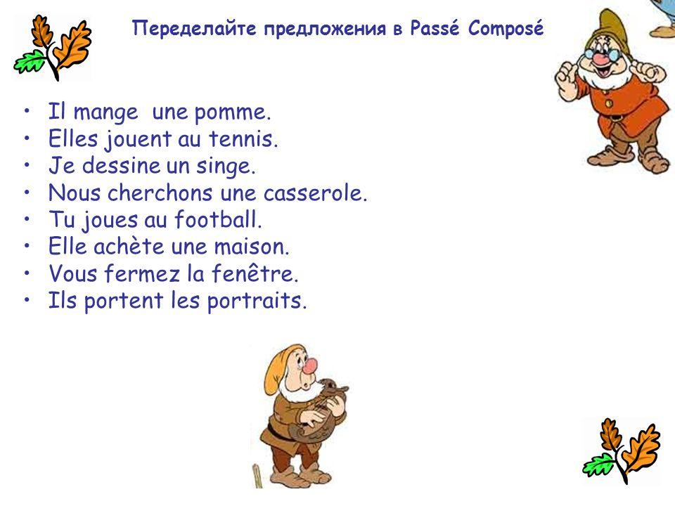 Переделайте предложения в Passé Composé Il mange une pomme. Elles jouent au tennis. Je dessine un singe. Nous cherchons une casserole. Tu joues au foo