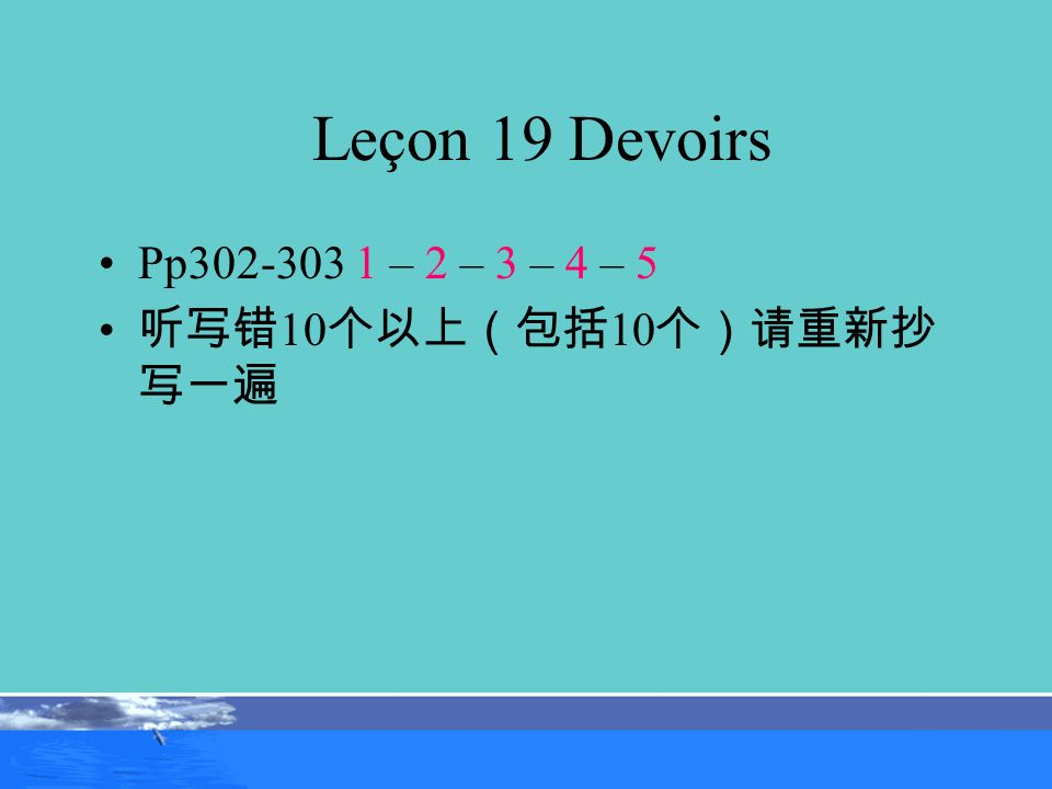 Leçon 19 Devoirs Pp302-303 1 – 2 – 3 – 4 – 5 10 10