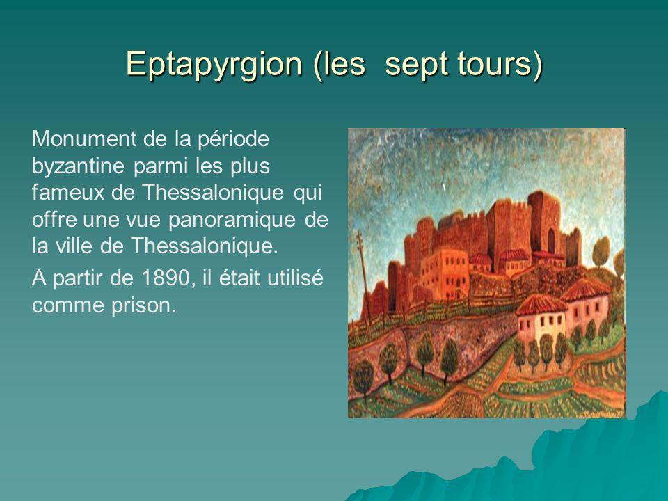 Eptapyrgion (les sept tours) Monument de la période byzantine parmi les plus fameux de Thessalonique qui offre une vue panoramique de la ville de Thessalonique.